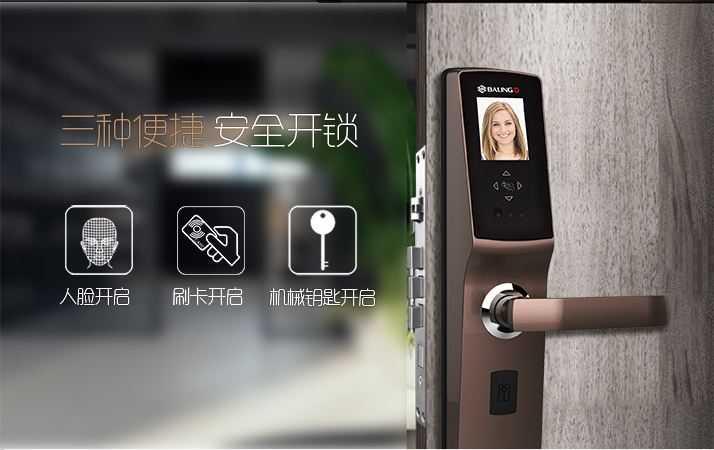 人脸识别锁安装方法