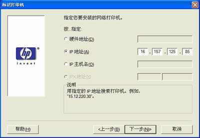 安装网络打印机的方法